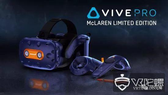 Apple Store新应用:利用AR技术为无人机规划路线;Vive Pro迈凯轮限量版上线,售价12888元