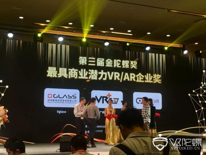 """0glass荣膺第三届金陀螺奖""""最具商业潜力VR/AR企业奖"""""""