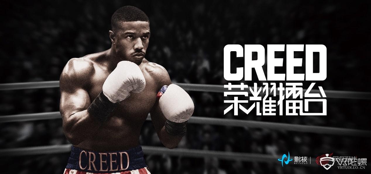 网易影核《Creed:荣耀擂台》初探 线下内容或将成为国内VR行业的指明灯?