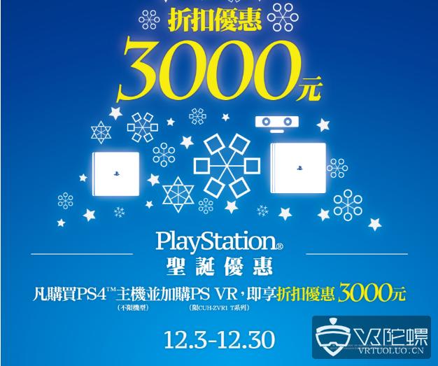 优惠675元,PS4和PS VR圣诞组合购物优惠活动来袭