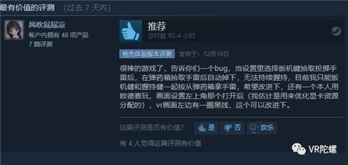 《Contractors》国内最好的一款VR多人在线FPS游戏,没有之一
