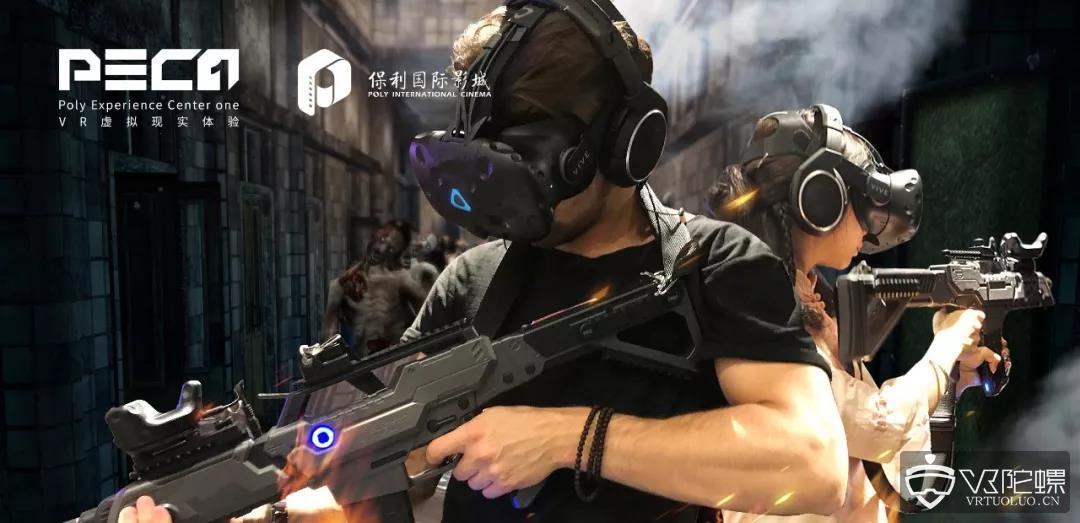保利布局VR线下娱乐!深圳VR体验馆明天开始试营业