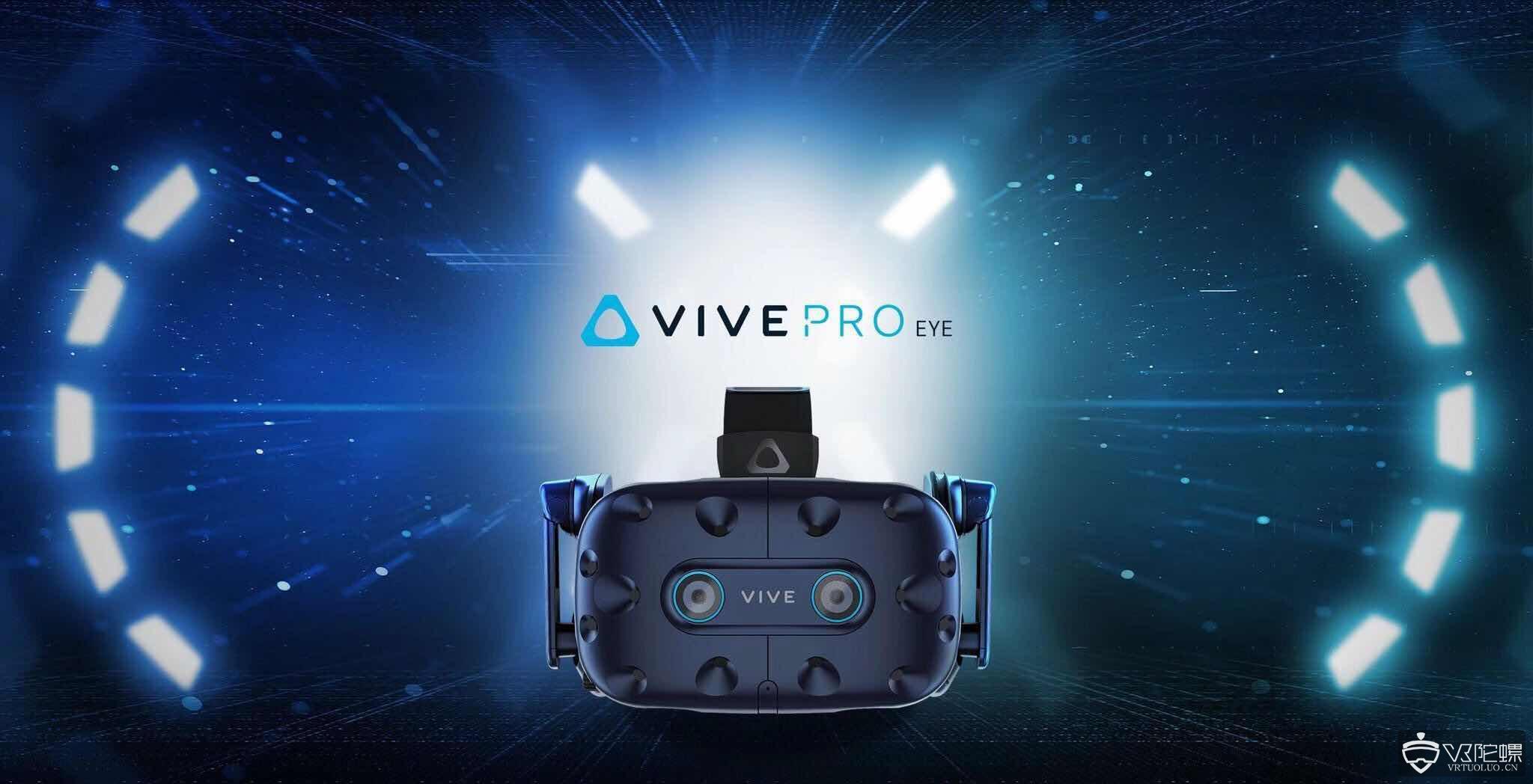 【CES2019】全新升级,HTC VIVE推出全新硬件及升级版VIVEPORT会员服务