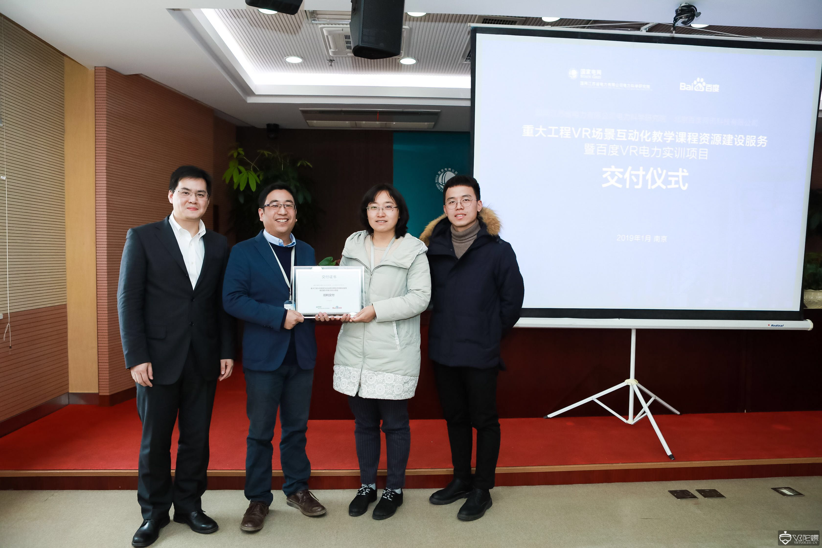 百度VR携手国网江苏电科院,首个电力实训成果落地