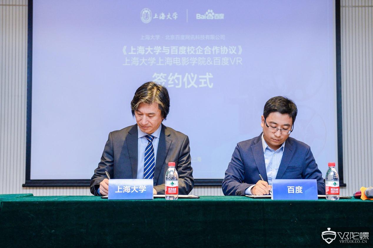 百度VR助力影视制作行业,签约上海大学上海电影学院