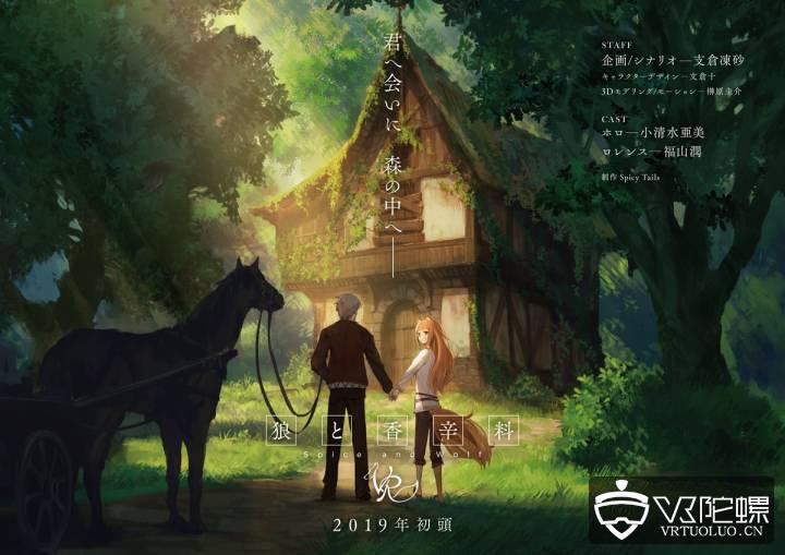 《狼与香辛料》VR版动画众筹金额达450万元
