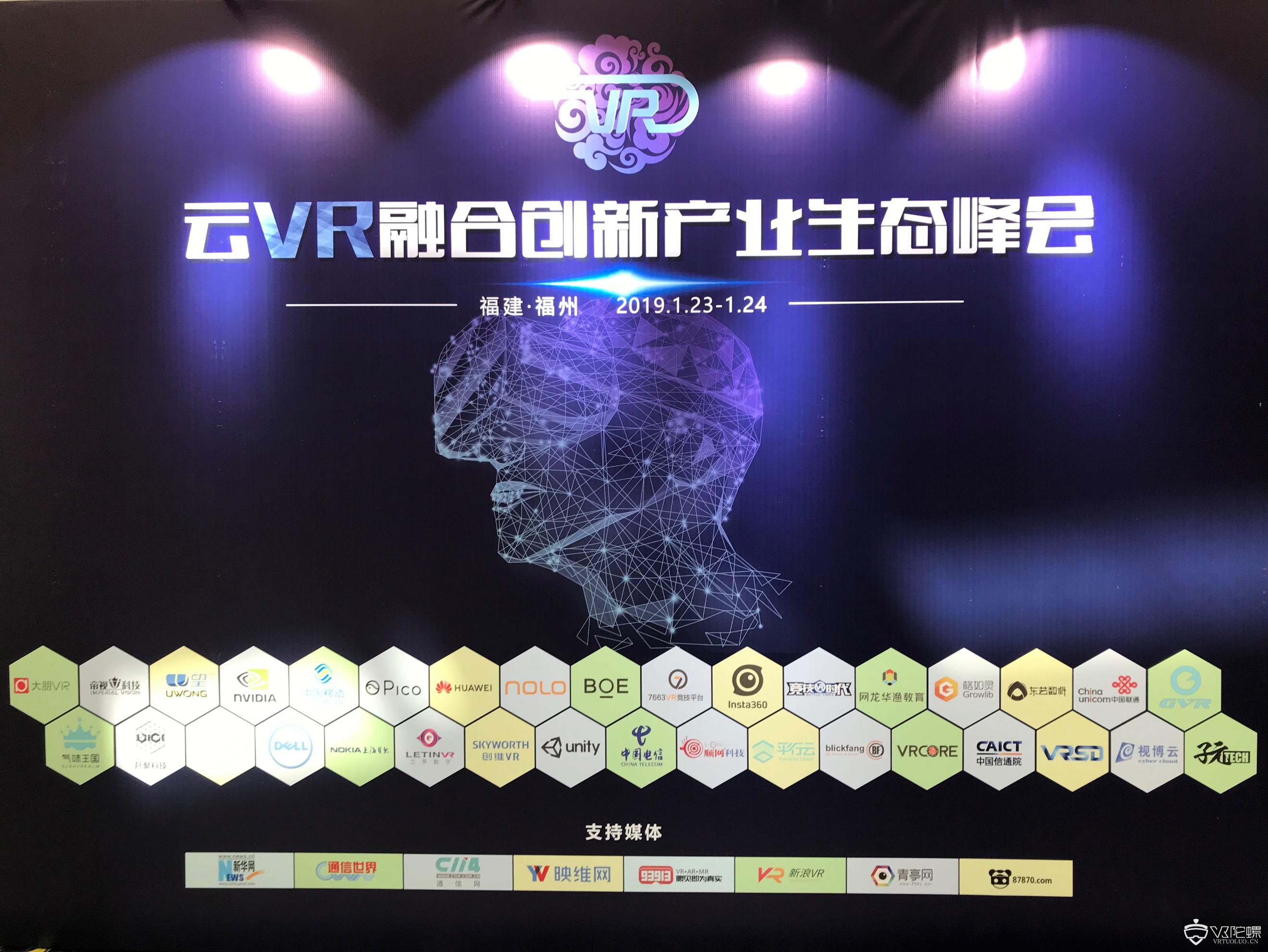 """NOLO VR在云VR融合创新产业生态峰会上获""""云VR特色产品奖"""""""