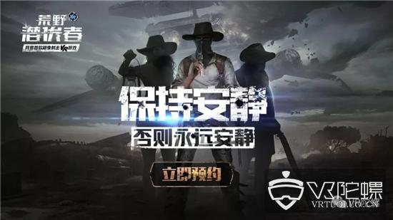 【首发】网易自研,最新硬核FPS VR游戏《荒野潜伏者》评测