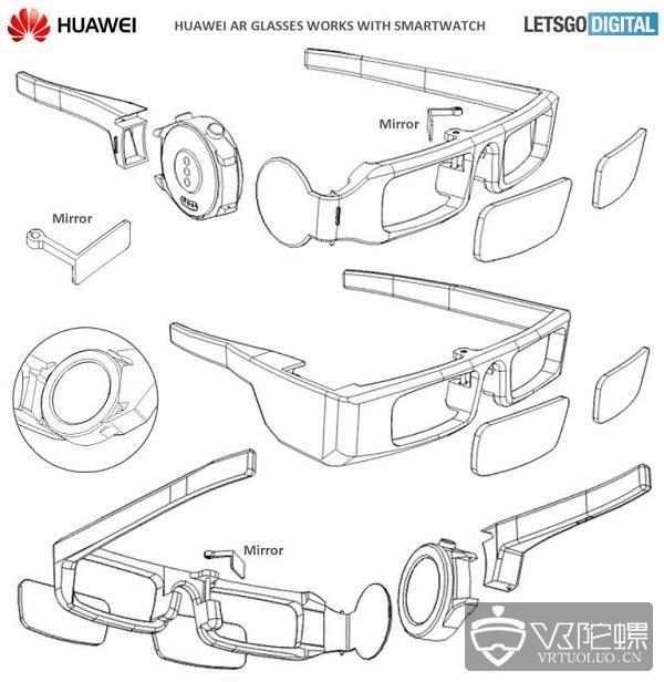 华为AR眼镜新专利曝光:需嵌入智能手表