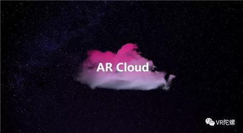 为什么说AR云是AR发展的关键?