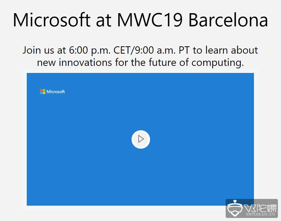2月24日微软将在线直播MWC2019 HoloLens 2发布会