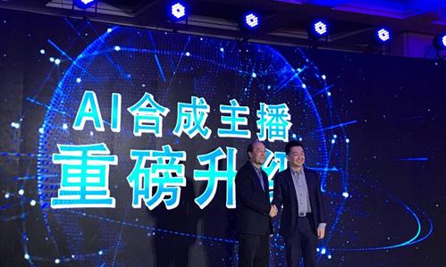 搜狐联合新华社推出全球首个站立AI合成虚拟主播