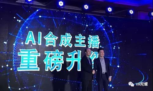 搜狐联合新华社推出全球首个站立AI合成虚拟主播;2月24日微软将在线直播MWC2019 HoloLens 2发布会