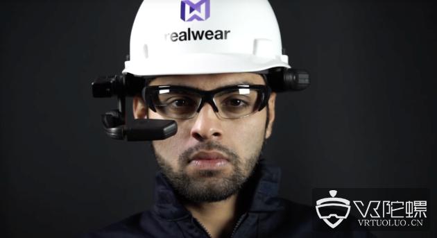 AR创企RealWear宣布再获500万美元融资,将用于开发工业级AR头显