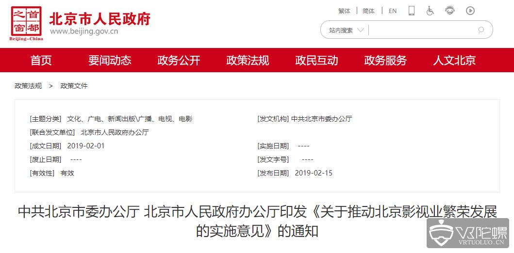 北京市委市政府颁发文件:加强影视业与AR/VR等技术融合