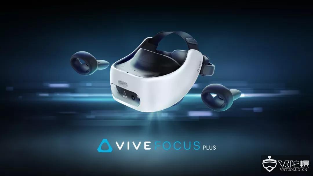 【MWC2019】HTC宣布针对企业用户推出Vive Focus Plus,将配备6DoF手柄