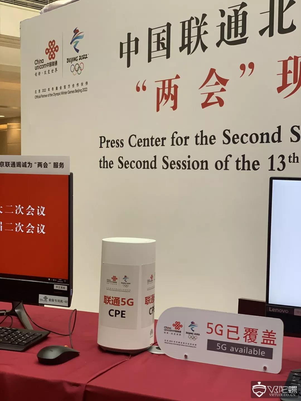 中国联通完成北京梅地亚两会新闻中心实现了5G全覆盖