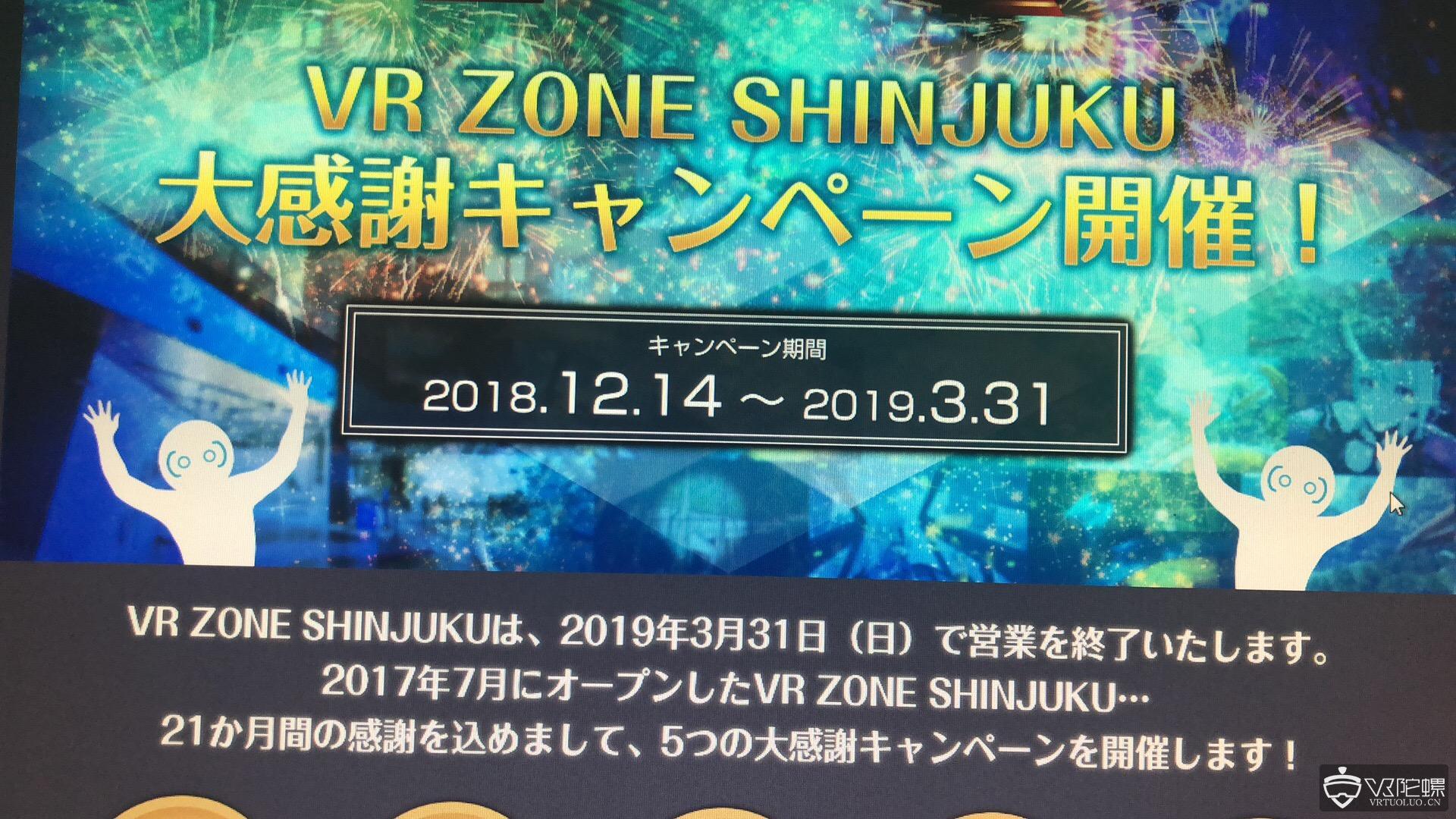 日本最大VR线下体验店VR ZONE 新宿店于3月31日结束营业