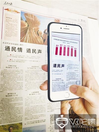 """人民网推 """"AR看两会"""",搭配《人民日报》可体验AR内容"""