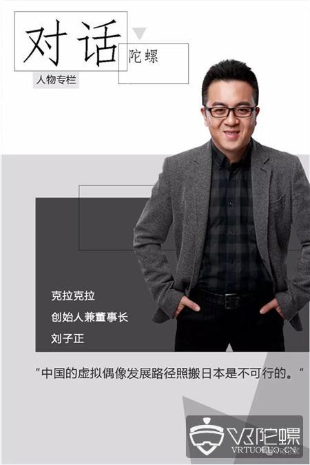 融资1.2亿元,克拉克拉:为何中国虚拟偶像产业无法复刻日本模式?
