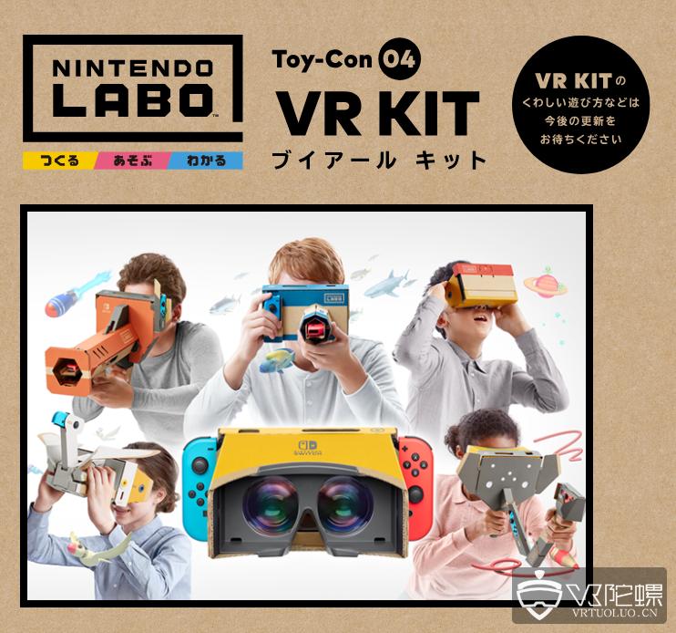 任天堂推出Labo VR套装,五款游戏搭配Switch,4月12日发售