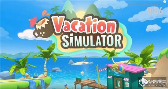2019两会5G提案最全汇总;《Vacation Simulator》四月登陆Steam,售价29.99美元