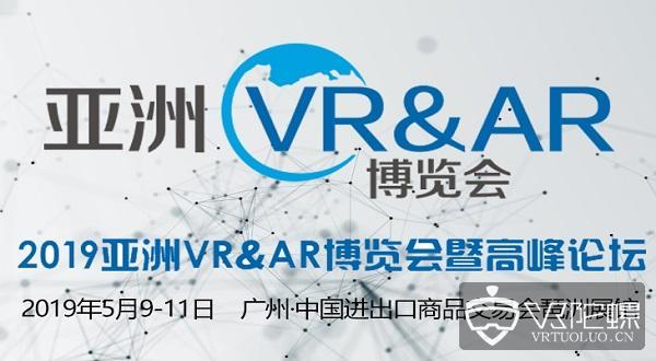 2019亚洲VR&AR博览会暨亚洲VR&AR金奖颁奖典礼将于5月9日在广州举办