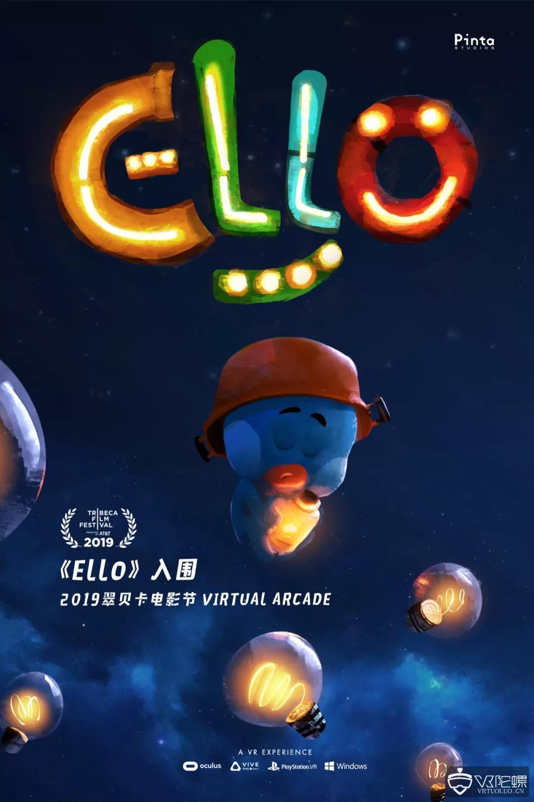 "Pinta 新作《ELLO》入围2019""翠贝卡国际电影节"