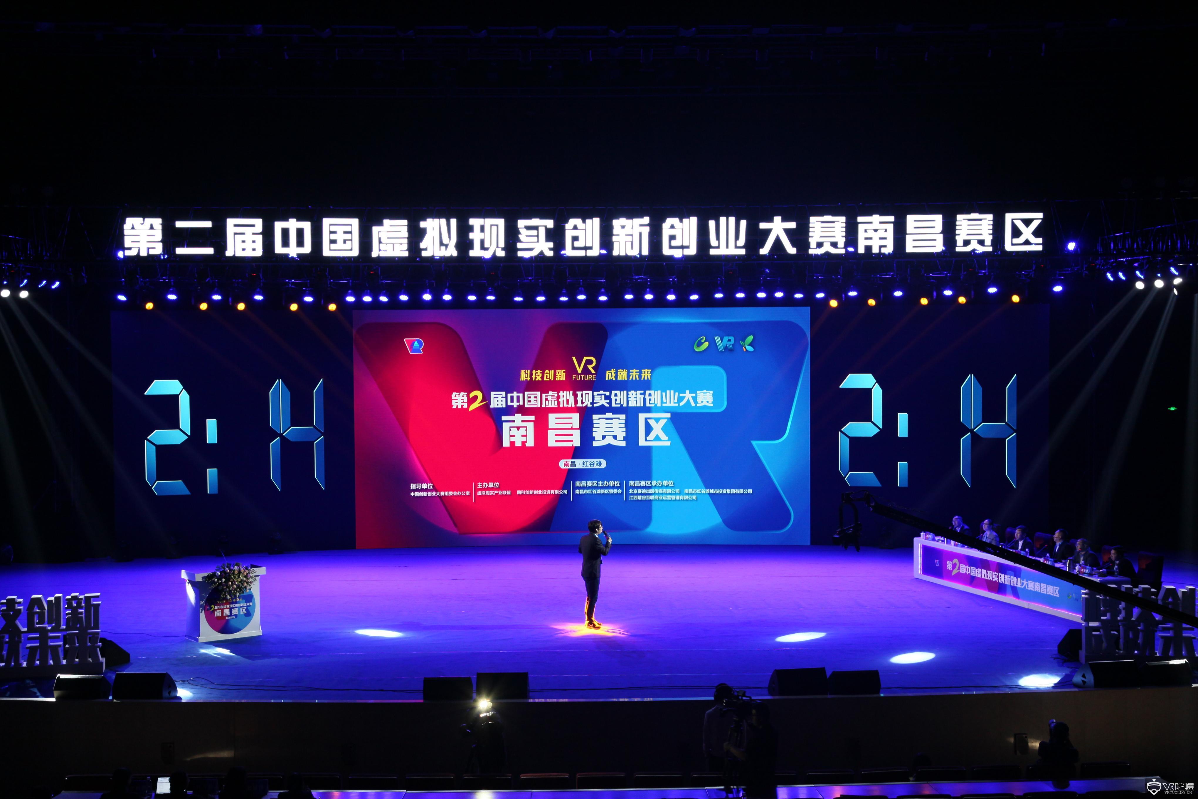 64强入围第二届中国虚拟现实创新创业大赛全国总决赛