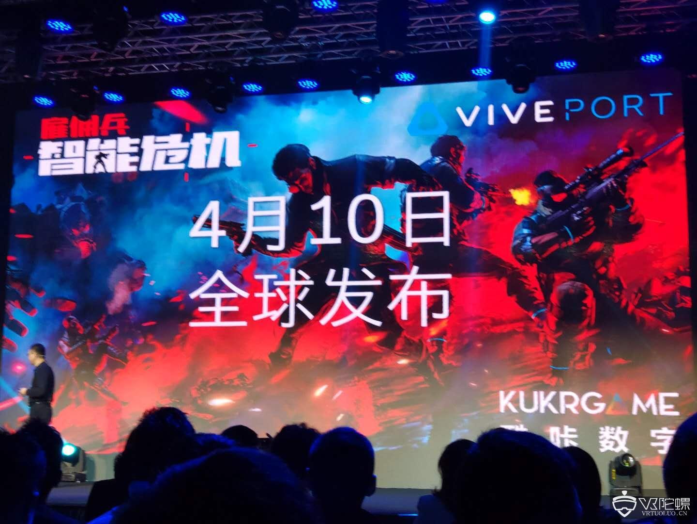 《雇佣兵2:智能危机》将于4月10日VIVEPORT全球上线