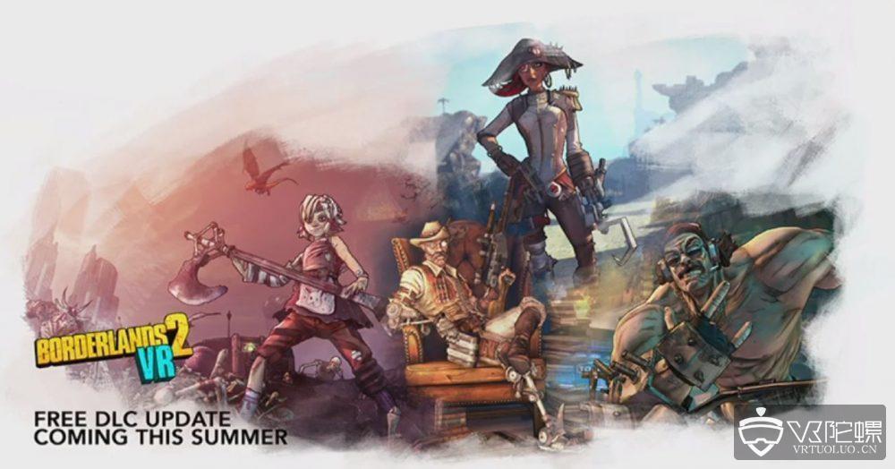 《无主之地2 VR》增加PS Aim支持,完整DLC将于今年夏季推出