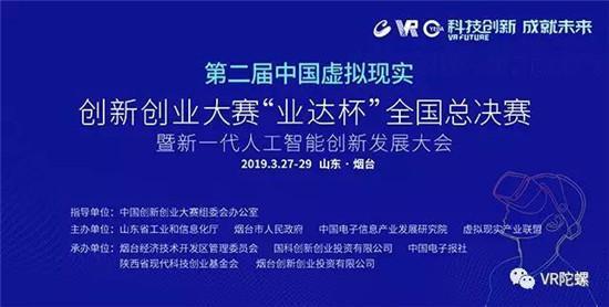 为什么这12家能从455家企业中脱颖而出?第二届中国虚拟现实创新创业大赛圆满落幕