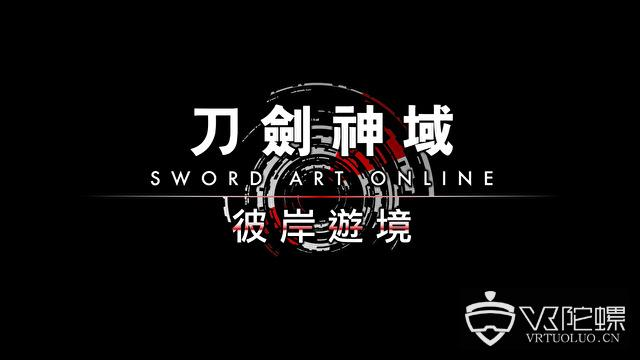 《刀剑神域:Alicization Lycoris》公布,本作或将推出VR线下版本