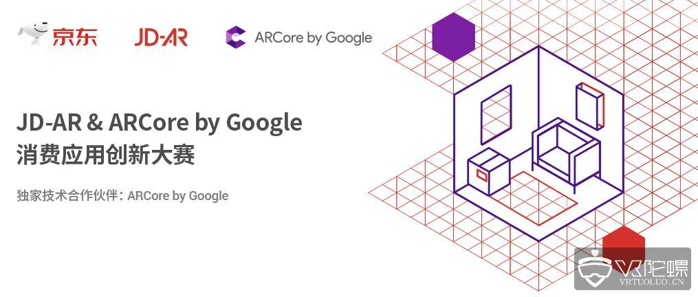 京东联合Google寻找国内消费领域AR创新应用 挑战赛正式开启