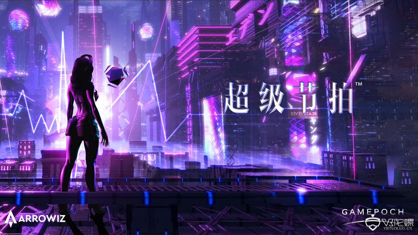 VR游戏《超级节拍》正式登录 PlayStation中国区,售价68元