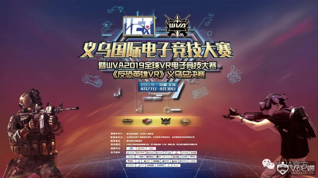 WVA2019全球VR电子竞技大赛 《反恐英雄VR》义乌总决赛成为IET主要比赛项目