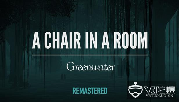 Steam好评87%,恐怖解谜游戏《A Chair in a Room: Greenwater》4月23日登陆PSVR