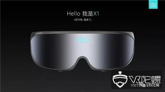 重量仅150g,3Glasses X1凭什么切入消费市场?
