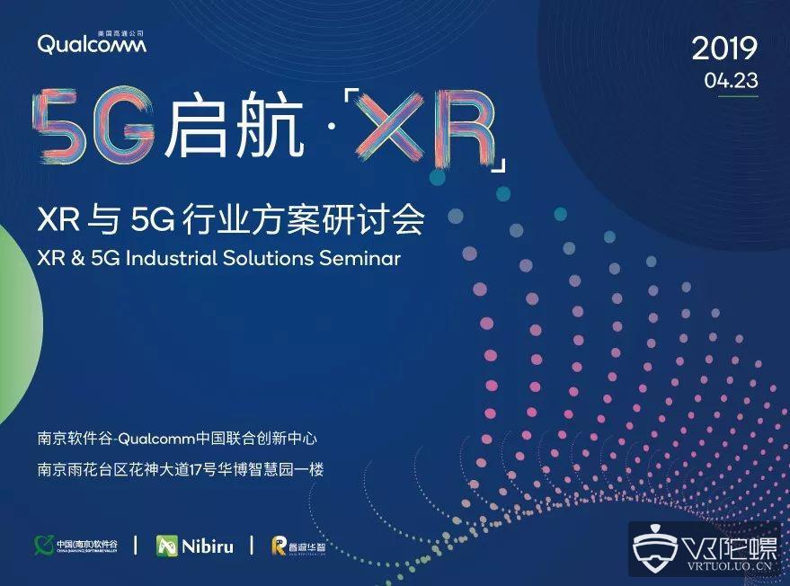 2019 XR 与 5G 行业方案研讨会将于4月23日南京举行