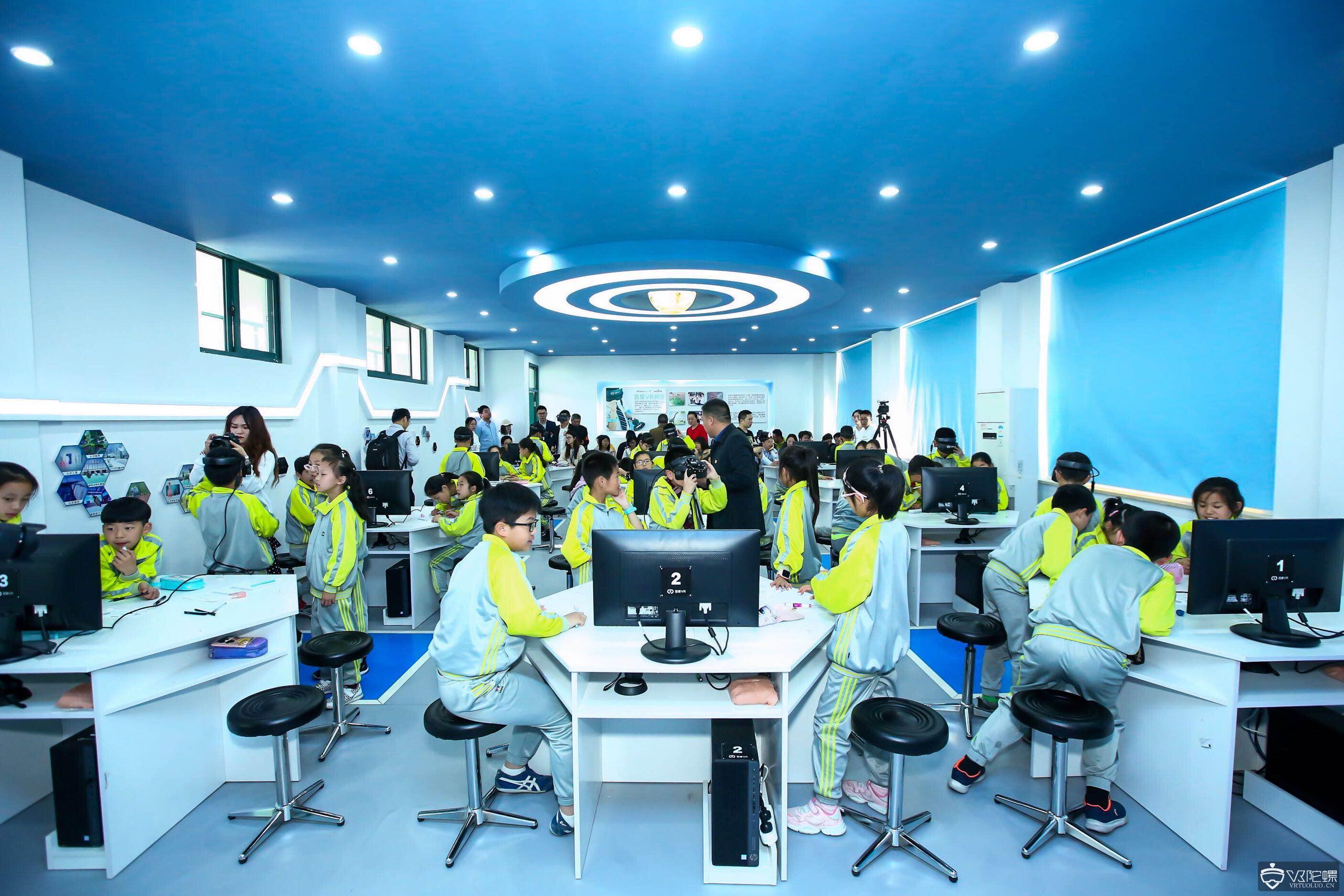 VR教室落地嘉兴市吉水小学,百度VR再显锋芒
