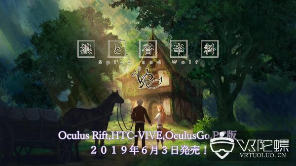 《狼与香辛料VR》宣布于6月3日正式发售,将登Rift、Vive及Go
