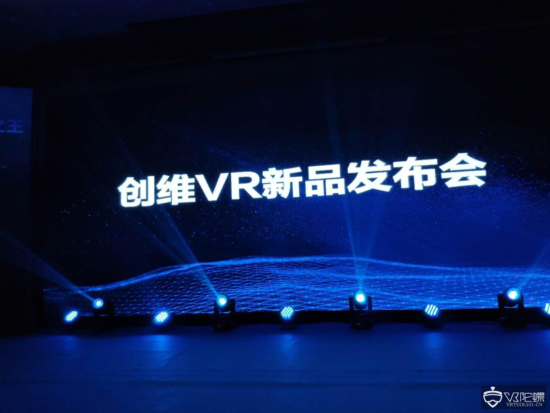 创维发布4KVR一体机V901,支持8K硬解码,售价2599元