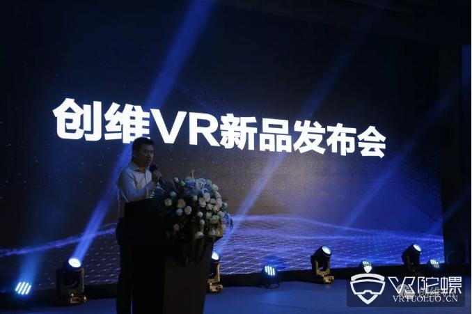 创维VR 2019新品发布会在深举行,现场发布三款新机型