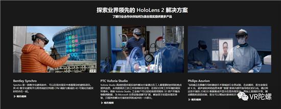 HoloLens 2 中文官方网站正式亮相;贝壳找房:平台VR化房源量达118万,每月新增20万