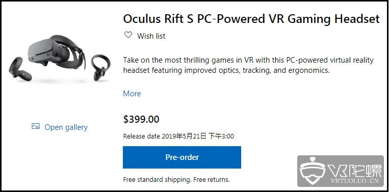传Oculus Rift S将于5月21日正式发售