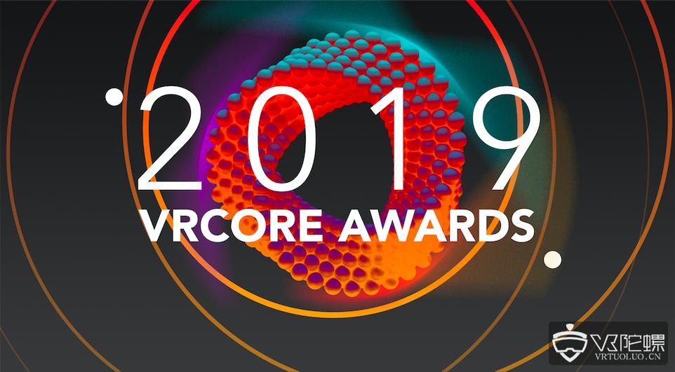 集结!2019 VRCORE Awards大赛再度启航