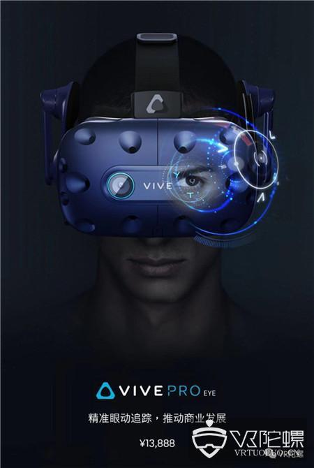 VIVE PRO EYE开启预售,全套售价13888元;AR波导制造商DigiLens完成5000万美元C轮融资