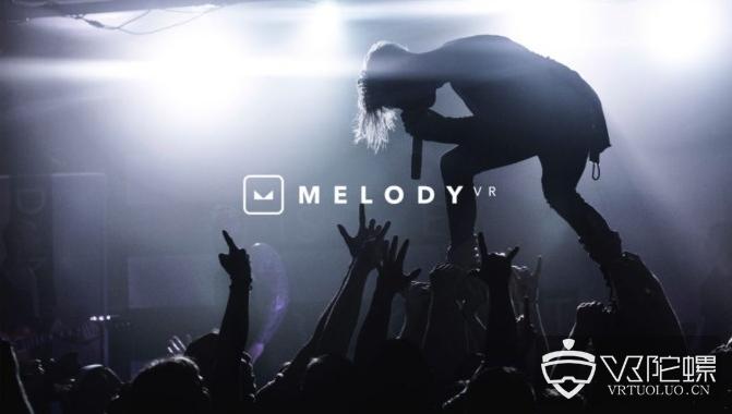 VR音乐应用MelodyVR亏损近1亿元,开始转型移动端