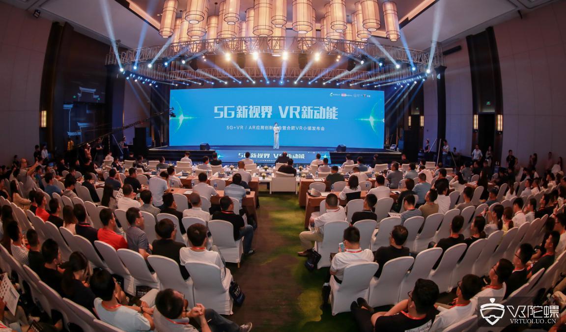 5G+VR/AR应用创新峰会暨合肥VR小镇发布会在合肥圆满举行