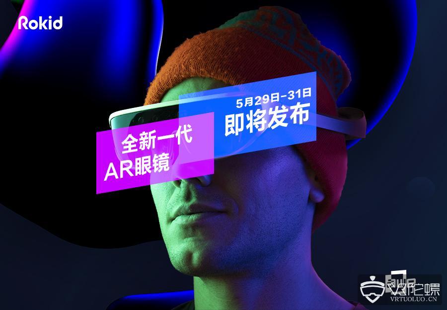 高通携Rokid Glass亮相AWE,宣布将与Rokid联合打造企业级AR眼镜
